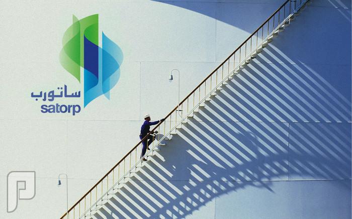 وظائف إدارية و فنية في شركة ساتورب للتكرير و البتروكيماويات 1437 شركة ساتورب للتكرير و البتروكيماويات / وظائف