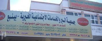 وظيفة محاسب في جمعية البر و الخدمات الاجتماعية بينبع 1437 جمعية البر و الخدمات الاجتماعية بينبع / وظائف