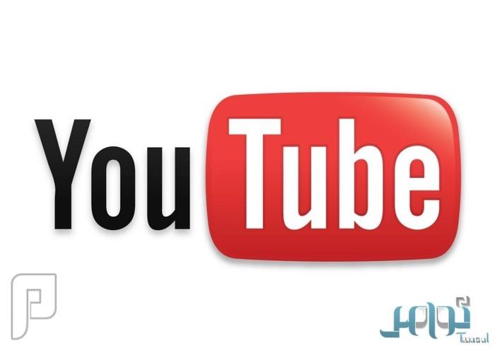 «يوتيوب» تُطلق أدوات لترجمة العناوين والشرح التوضيحي للمقاطع