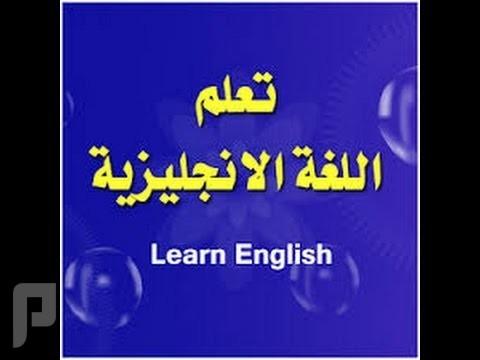 كيف أتعلم وأتحدث اللغة الإنجليزية بطلاقة ؟؟