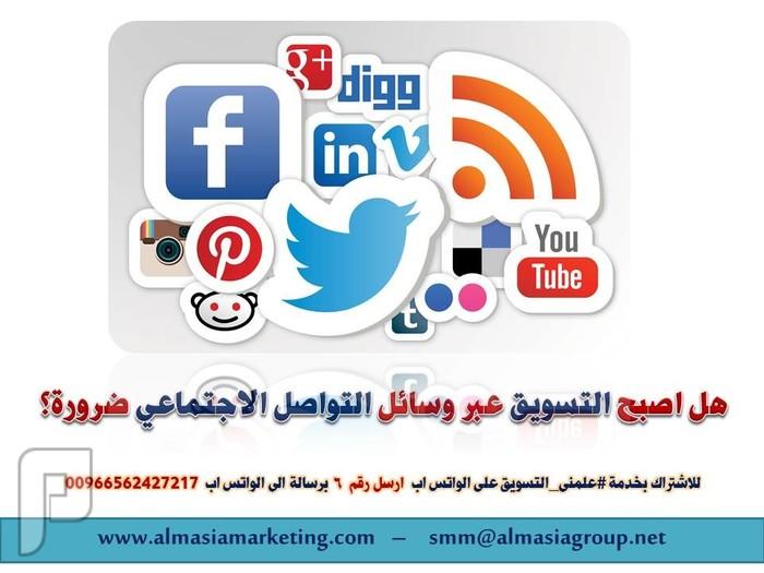 هل اصبح التسويق عبر وسائل التواصل الاجتماعي ضرورة؟