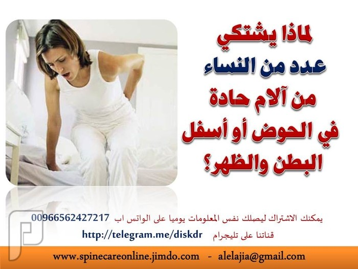 لماذا يشتكي عدد من النساء من آلام حادة في الحوض أو أسفل البطن والظهر؟