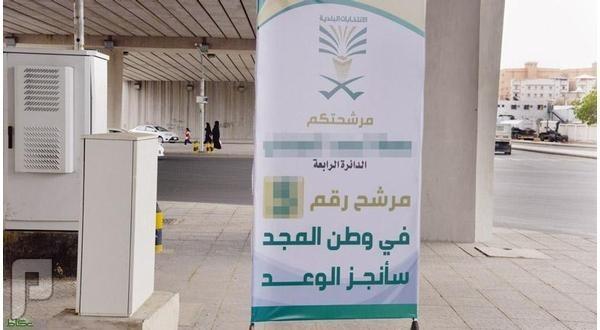 مرشحات يغازلن أصوات الناخبين بـ «لغة ناعمة»