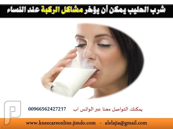 شرب الحليب يمكن أن يؤخر مشاكل الركبة عند النساء