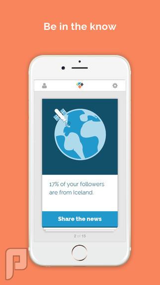 كيف تصل إلى الشهرة عبر تويتر؟