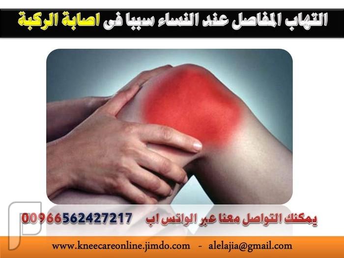 التهاب المفاصل عند النساء سببا فى اصابة الركبة