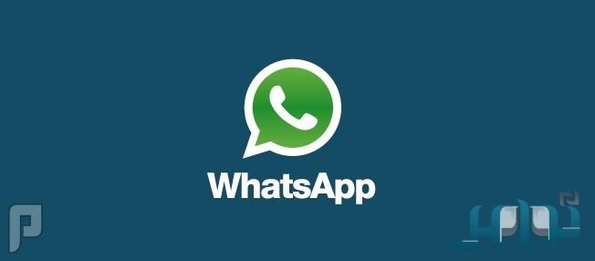 «واتس آب» يدرس إضافة ميزة مكالمات الفيديو