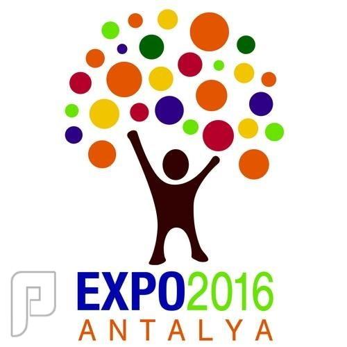 معرض اكسبو انطاليا تركيا 2016