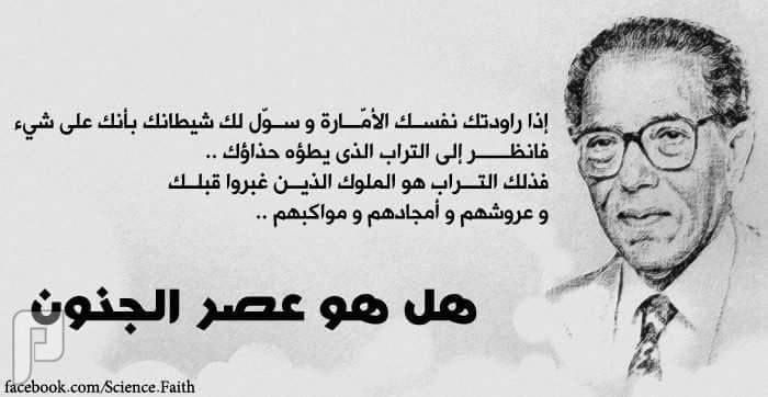 مصطفى محمود رحمه الله يحمل معاني اسمه