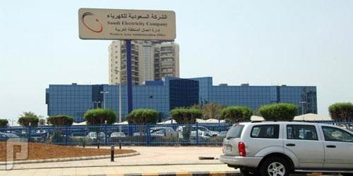 شركة الكهرباء تعلن وظائف شاغرة في المركز الرئيسي بالرياض 1437 وظائف شاغرة في شركة الكهرباء السعودية