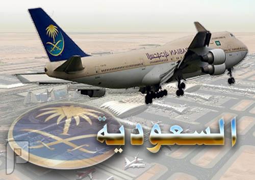 فتح التقديم ببرنامج الخدمة الجوية طوال العام بالخطوط السعودية 1437 وظائف شاغرة في الخطوط السعودية