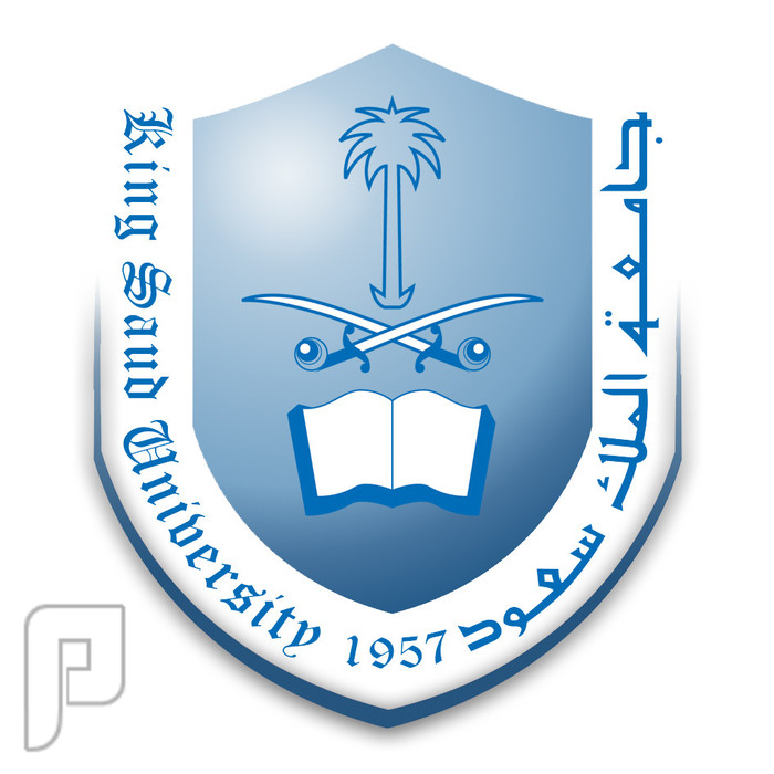 وظائف أكاديمية و بحثية للرجال و النساء بجامعة الملك سعود 1437 وظائف أكاديمية و بحثية للرجال و النساء بجامعة الملك سعود