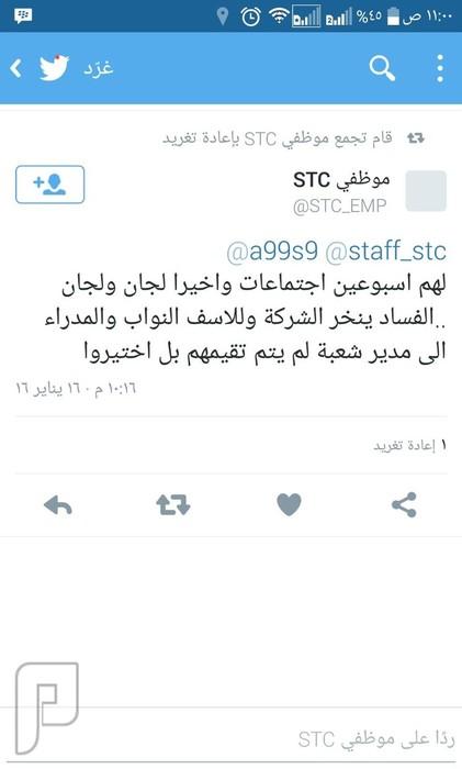 STC الشركة الوطنية ومعاناة موظفيها المواطنين وأكل حقوقهم وينك يامطبل STC فساد من الاعلى الى الاسفل