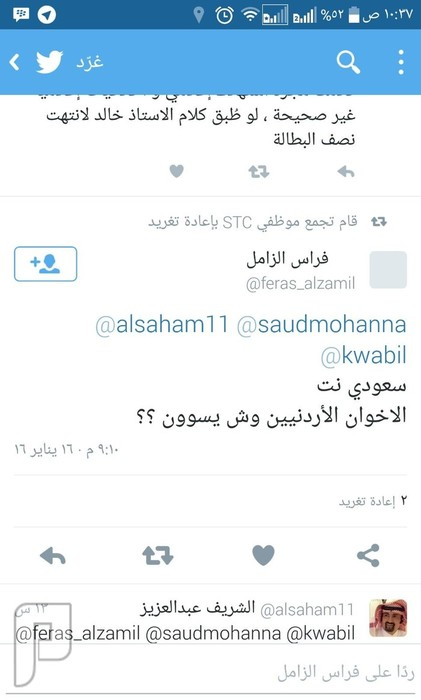STC الشركة الوطنية ومعاناة موظفيها المواطنين وأكل حقوقهم وينك يامطبل STC الاردنيين هم المدراء والسعوديين مساكين