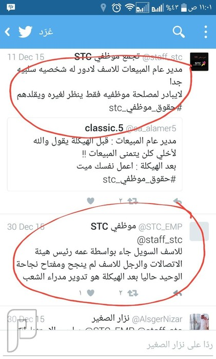 STC الشركة الوطنية ومعاناة موظفيها المواطنين وأكل حقوقهم وينك يامطبل STC واسطااااات وفساد لا مثيل له