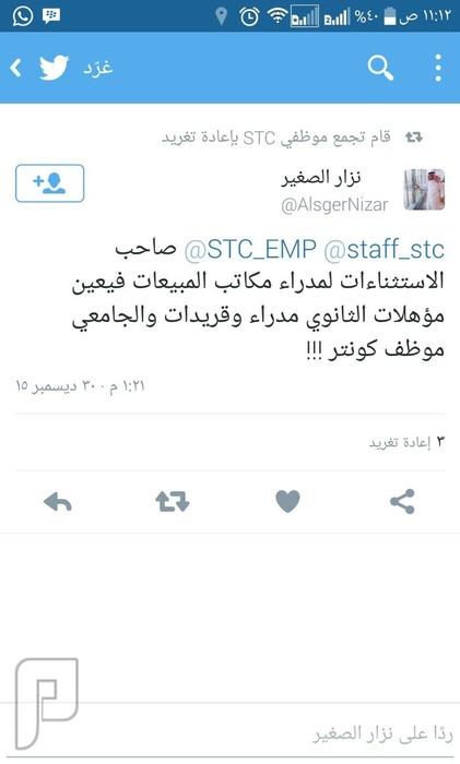 STC الشركة الوطنية ومعاناة موظفيها المواطنين وأكل حقوقهم وينك يامطبل STC واسطات وفساد