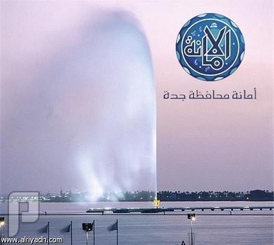 أمانة محافظة جدة تعلن عن توفر وظائف في برنامج رفع الكفاءات 1437 وظائف شاغرة في أمانة جدة