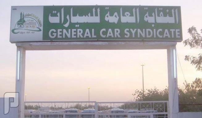 وظائف إدارية في مقر النقابة العامة للسيارات بمكة والمدينة 1437 وظائف شاغرة في النقابة العامة للسيارات 1437