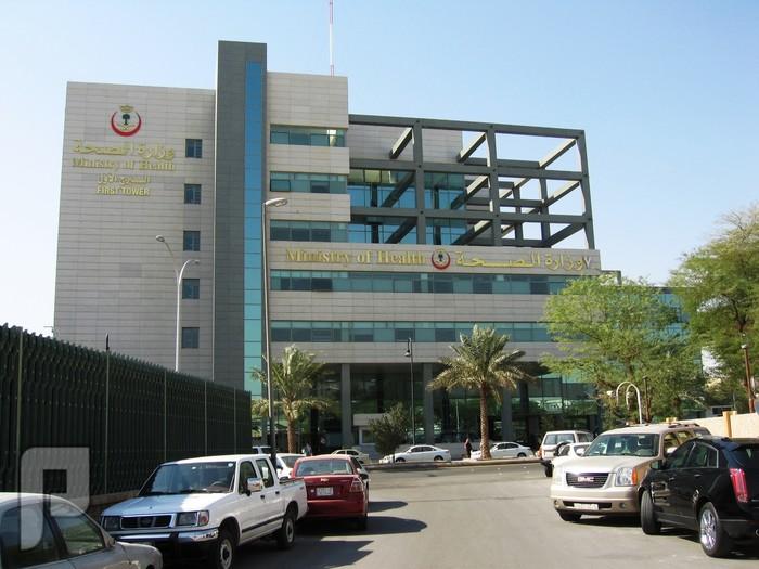 بدء التقديم في برامج التشغيل الذاتي بكافة مناطق المملكة بوزارة الصحة 1437 وظائف شاغرة في وزارة الصحة 1437