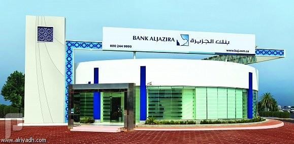 بنك الجزيرة يعلن عن برامج تدريب و توظيف بالرياض و جدة و الشرقية 1437 وظائف شاغرة في بنك الجزيرة 1437