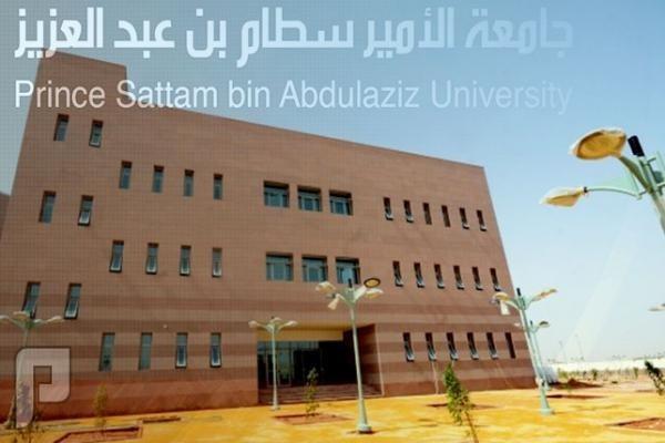 وظائف على بند الأجور و المستخدمين في جامعة سطام بالخرج 1437 وظائف على بند الأجور و المستخدمين في جامعة سطام 1437