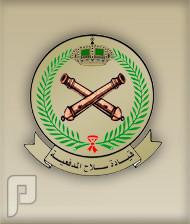فتح باب القبول و التسجيل بسلاح المدفعية لحملة جميع المؤهلات 1437 شعار سلاح المدفعية السعودية