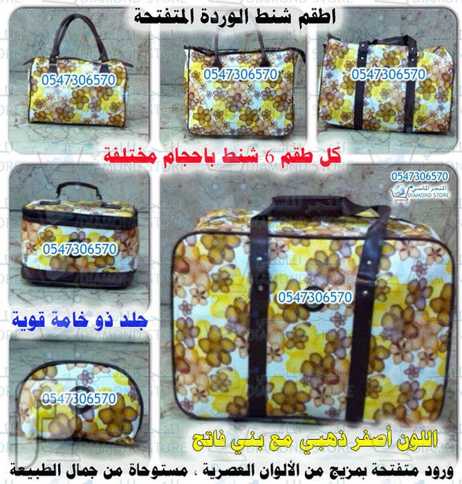 مجموعة حقائب السفر النسائية (الوردة المتفتحة) ذات 6قطع بألوان زاهية و عصرية