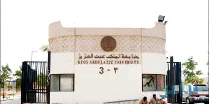 وظائف أكاديمية شاغرة بجامعة الملك عبدالعزيز فرع رابغ