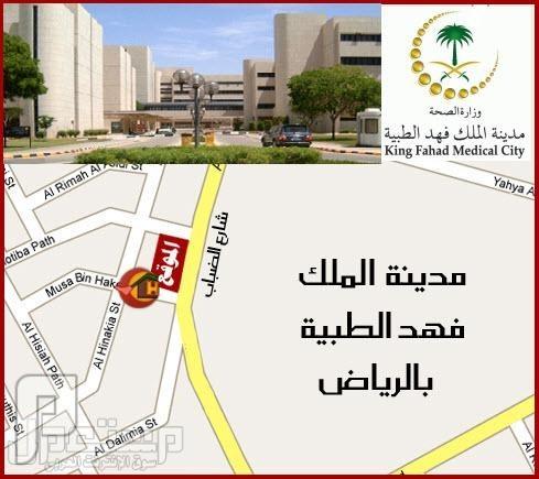 وظائف للجنسين في برنامج الرعاية المنزلية بمدينة الملك فهد الطبية 1437 وظائف شاغرة للجنسين في مدينة الملك فهد الطبية بالرياض 1437