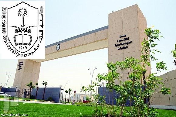 وظائف معيدين ومعيدات بكافة التخصصات في جامعة الملك سعود 1437 وظائف شاغر للجنسين في جامعة الملك سعود 1437