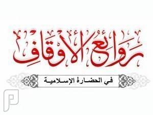 مصرف الراجحي يشارك في الملتقى الثالث للأوقاف في الرياض
