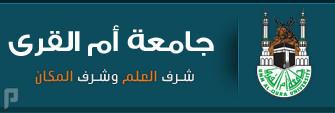 جامعة أم القرى تعلن عن توفر وظائف أكاديمية شاغرة للرجال والنساء 1437 وظائف شاغرة في جامعة أم القرى 1437