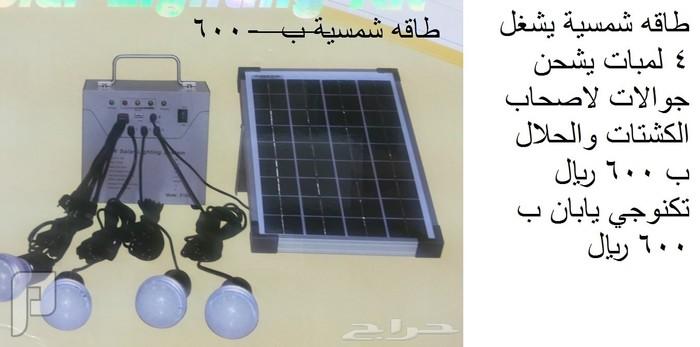 تشكيلة من الطاقة الشمسية للرحلات ولاصحاب الحلال يشغل 4 لمبات يشحن الجوالات الطاقه الشمسيه عدد 4لمبات شاحن جوال