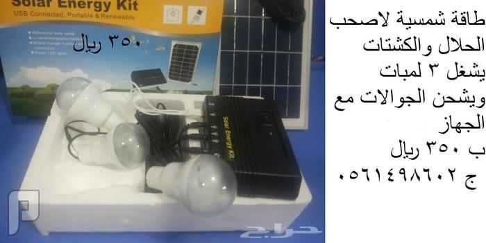 تشكيلة من الطاقة الشمسية للرحلات ولاصحاب الحلال يشغل 4 لمبات يشحن الجوالات الطاقه الشمسيه عدد 3 لمبات شاحن جوال ب
