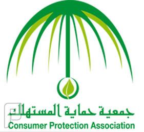 توفر وظيفة مشرف أبحاث و دراسات في جمعية حماية المستهلك 1437 وظائف شاغرة في جمعية حماية المستهلك 1437