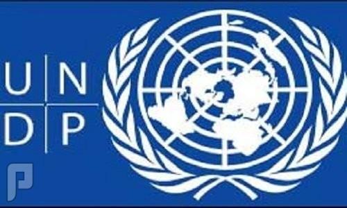 وظيفة مساعد إداري بمقر برنامج الامم المتحدة الإنمائي بالرياض 1437 وظائف شاغرة في مقر برنامج الامم المتحدة الإنمائي بالرياض 1437