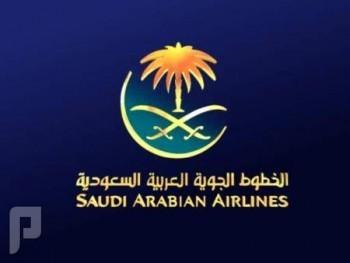 بدء التسجيل لوظائف مساعد مرحل جوي بالخطوط السعودية 1437 وظائف شاغرة مساعد مرحل جوي في الخطوط السعودية 1437