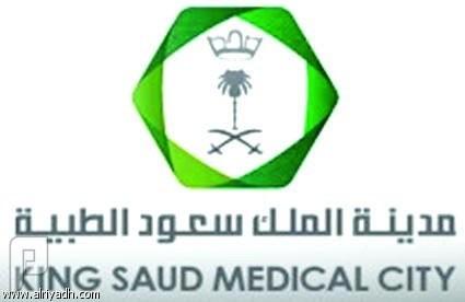 توفر وظائف صحية وإدارية في مدينة الملك سعود الطبية بالرياض 1437 وظائف شاغرة في مدينة الملك سعود الطبية بالرياض 1437