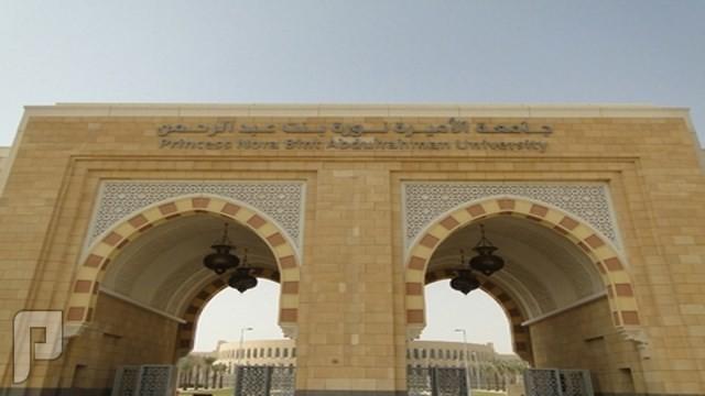 وظائف أكاديمية للنساء بكافة التخصصات في جامعة الأميرة نورة 1437 وظائف شاغرة في جامعة الاميرة نورة 1437