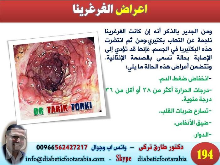 ماذا تعرف عن الغرغرينا ( موت انسجة احد اجزاء الجسم ) | دكتور طارق تركى اعراض غرغرينا القدم السكرى | دكتور طارق تركى
