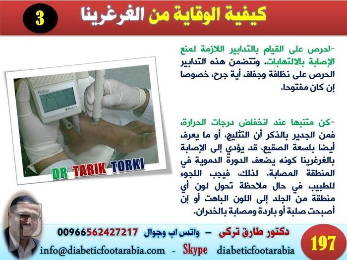 ماذا تعرف عن الغرغرينا ( موت انسجة احد اجزاء الجسم ) | دكتور طارق تركى الوقاية من غرغرينا القدم السكرى | دكتور طارق تركى