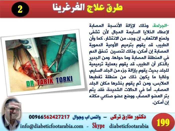 ماذا تعرف عن الغرغرينا ( موت انسجة احد اجزاء الجسم ) | دكتور طارق تركى طرق علاج غرغرينا القدم السكرى | دكتور طارق تركى