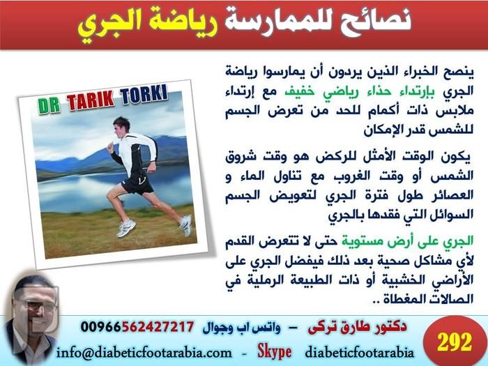 اضرار الجري على الاسفلت | دكتور طارق تركى