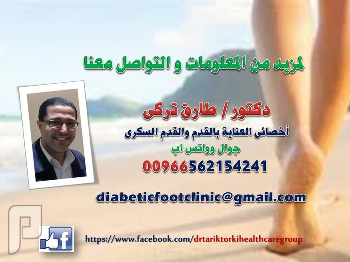 تشقق القدمين الاسباب و العلاج | دكتور طارق تركى