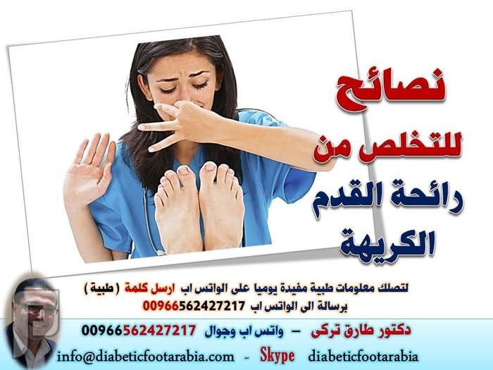 نصائح للتخلص من رائحة القدم الكريهة | دكتور طارق تركى نصائح للتخلص من رائحة القدم الكريهة | دكتور طارق تركى