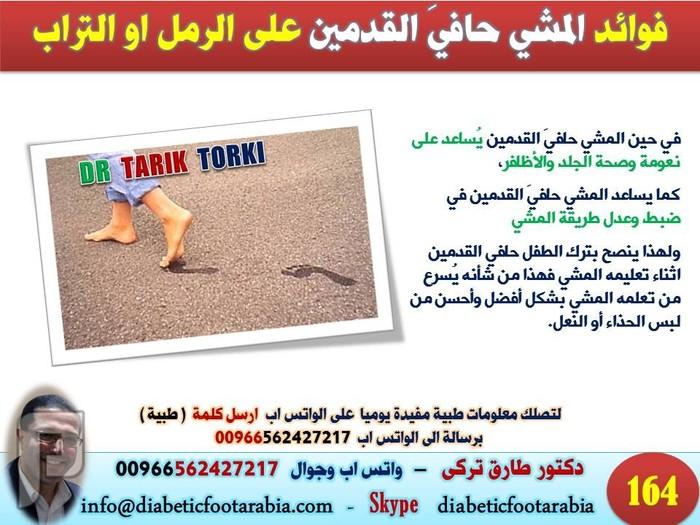 تعرف على فوائد المشي حافيَ القدمين على التراب و الرمل | دكتور طارق تركى