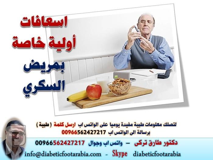 اسعافات أولية خاصة بمريض السكري | دكتور طارق تركى اسعافات أولية خاصة بمريض السكري | دكتور طارق تركى