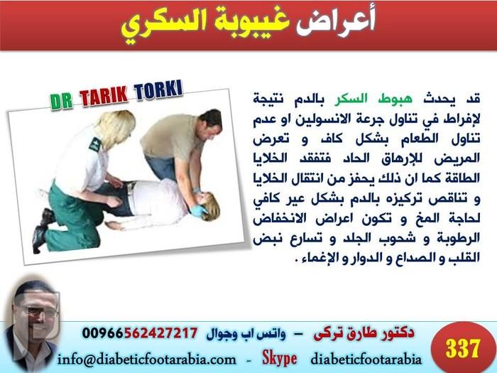 اسعافات أولية خاصة بمريض السكري | دكتور طارق تركى