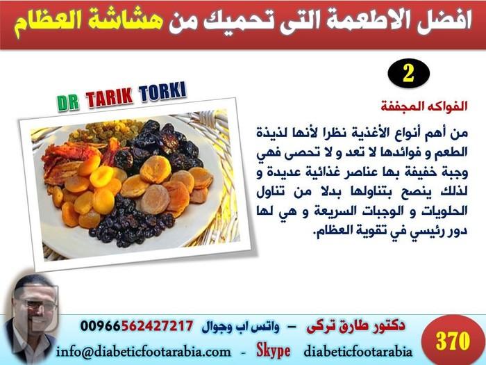 افضل الاطعمة التى تحميك من هشاشة العظام | دكتور طارق تركى