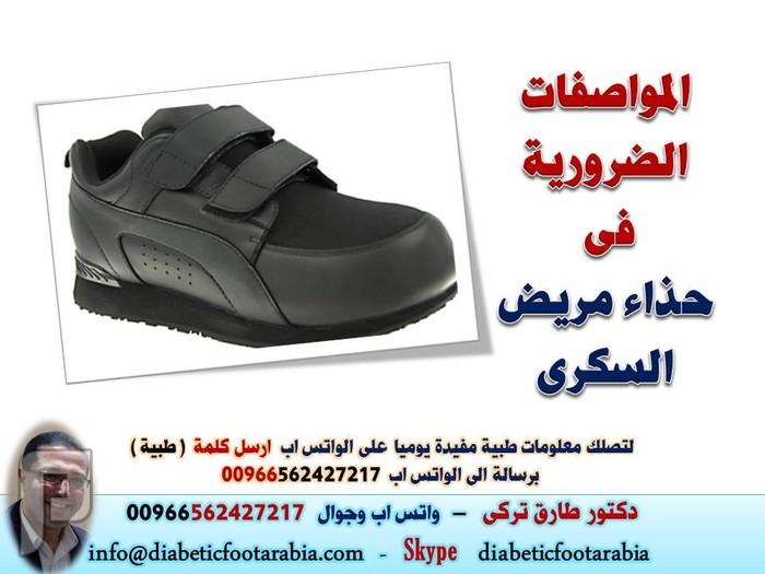 حذاء مريض السكرى المواصفات الضرورية و النصائح و التحذيرات | دكتور طارق تركى حذاء مريض السكرى المواصفات الضرورية و النصائح و التحذيرات | دكتور طارق تركى